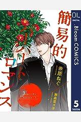 【単話売】簡易的パーバートロマンス 3rdシーズン 5 (ドットブルームコミックスDIGITAL) Kindle版