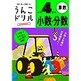うんこドリル 小数・分数 小学4年生 (うんこドリルシリーズ)