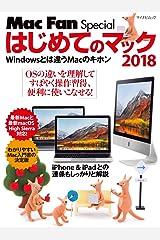 はじめてのマック2018 ~Windowsとは違うMacのキホン~ (Mac Fan Special) ムック