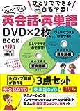 ひとりでできる自宅学習! 初めて習う英会話・英単語DVD×2枚 BOOK (宝島社DVD BOOKシリーズ)