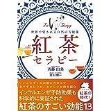 紅茶セラピー - 世界で愛される自然の万能薬 -