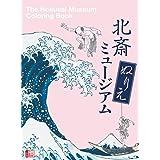 北斎 ぬりえミュージアム: The Hokusai Museum Coloring Book (小学館アートぬりえBOOK)