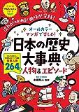 オールカラー マンガで楽しむ!  日本の歴史大事典 人物&エピソード (ナツメ社やる気ぐんぐんシリーズ)