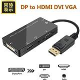 DisplayPort 変換 アダプタ DP to HDMI DVI VGA 多ポート同時表示可 画質解像度1920*1080@60Hz 金メッキコネクタ 支える高速転送 DisplayPort to HDMI VGA DVI Audio 4-in-1 変換 アダプタ