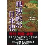 カラー版 地獄絵の日本史 (宝島社新書)