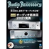 AudioAccessory(オーディオアクセサリー) 179号