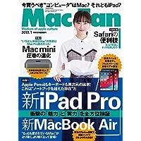 Mac Fan 2019年1月号