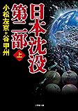 日本沈没 第二部(上) (小学館文庫)