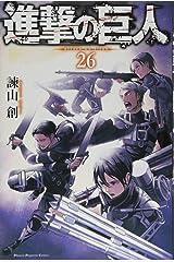 進撃の巨人(26) (講談社コミックス) コミック