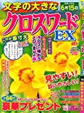 文字の大きなクロスワードEX(2) 2020年 04 月号 [雑誌]