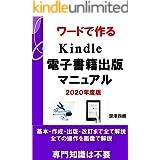 Wordで作るKindle電子書籍出版マニュアル2020年度版