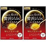 【セット品】PREMIUM PUReSA(プレミアムプレサ) ゴールデンジュレマスク ヒアルロン酸 33g×3枚入 (2個)