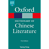 A Dictionary of Chinese Literature (Oxford Quick Reference O…