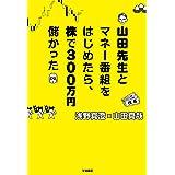 山田先生とマネー番組をはじめたら、株で300万円儲かった (扶桑社BOOKS)