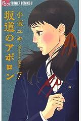 坂道のアポロン(7) (フラワーコミックスα) Kindle版