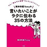 精神科医Tomyの言いたいことがラクに伝わる35の方法 (大和出版)