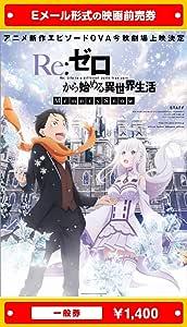 『Re:ゼロから始める異世界生活 Memory Snow』映画前売券(一般券)(ムビチケEメール送付タイプ)