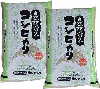 【玄米】元年産 富山県産 コシヒカリ 米山農産の特別栽培米 10kg(5kg×2) 農家直送 自然乾燥米 DAG米 一等米