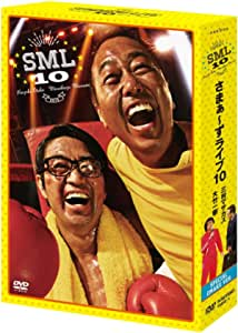 さまぁ~ずライブ10 特別版 [DVD]