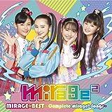 MIRAGE☆BEST ~Complete mirage2 Songs~(通常盤)
