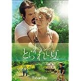 とらわれて夏 [DVD]
