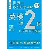 改訂版 CD付 世界一わかりやすい 英検準2級に合格する授業