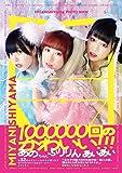 MIYANISHIYAMA PHOTO BOOK 100万回のかわいい!!!