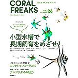 コーラルフリークス (CORAL FREAKS) Vol.26 [雑誌]