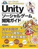 スタートアップ・個人で作れるスマホ向け Unityソーシャルゲーム開発ガイド (Game developer books…