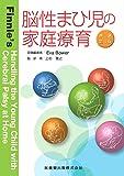 脳性まひ児の家庭療育 原著第4版
