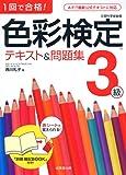 1回で合格!色彩検定3級テキスト&問題集