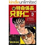 新・特命係長 只野仁 デラックス版 3
