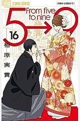 5時から9時まで(16) (フラワーコミックス) Kindle版