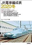 JR電車編成表2020冬