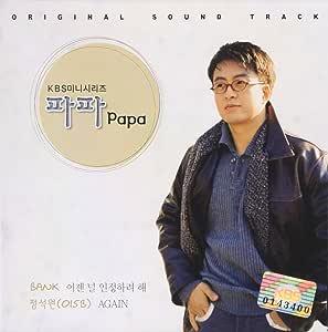 パパ OST (KBS TV Series)(韓国盤)