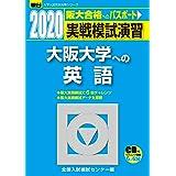 実戦模試演習 大阪大学への英語 2020―CD付 (大学入試完全対策シリーズ)