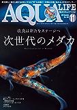 アクアライフ 11月号 (2019-10-18) [雑誌]