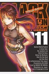 ブラック・ラグーン(11) (サンデーGXコミックス) Kindle版