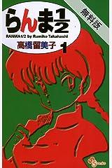 らんま1/2〔新装版〕(1)【期間限定 無料お試し版】 (少年サンデーコミックス) Kindle版