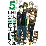 月刊少女野崎くん(5) (ガンガンコミックスONLINE)