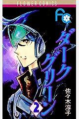 ダークグリーン(2) (フラワーコミックス) Kindle版
