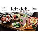 フェルトで作るロンドンの小さなおかず屋さん (felt deli)