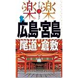 広島・宮島・尾道・倉敷 (楽楽―中国四国)