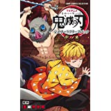 TVアニメ『鬼滅の刃』 公式キャラクターズブック 弐ノ巻 (ジャンプコミックス セレクション)