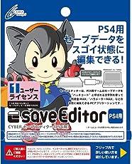 CYBER セーブエディター ( PS4 用) 1ユーザーライセンス|ダウンロード版