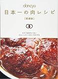 dancyu 日本一の肉レシピ [愛蔵版] (プレジデントムック)