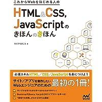これからWebをはじめる人のHTML&CSS、JavaScriptのきほんのきほん
