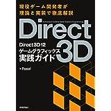 Direct3D12 ゲームグラフィックス実践ガイド