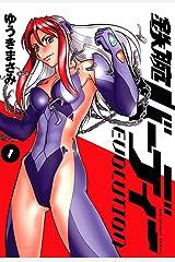 鉄腕バーディー EVOLUTION(1) 鉄腕バーディーEVOLUTION (ビッグコミックス) Kindle版