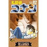 名探偵コナン (82) (少年サンデーコミックス)